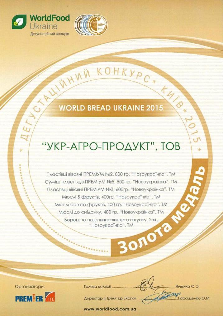 Сертификат_2015_2